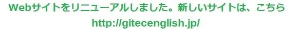 Webサイト・リニューアルしました。新しいサイトは、こちら http://gitecenglish.jp/