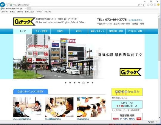 泉佐野駅前・月謝制英会話Giテックの新Webサイト