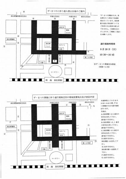2014年・泉佐野・ザ・まつり・交通規制地図情報