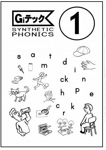 Synthetic Phonics(シンセティック フォニックス)ワークブック