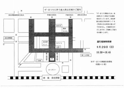 2013年・泉佐野・ザ・まつり・交通規制地図情報