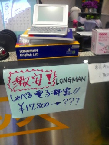 電子辞書LONGMAN English Lab