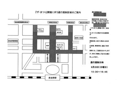 2012年泉佐野「ザ・まつり」交通規制の地図
